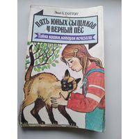 Энид Блайтон. Тайна кошки, которая исчезала // Серия: Пять юных сыщиков и верный пес