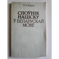М. В. Бірыла. Слоўнік націску ў беларускай мове.
