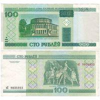 W: Беларусь 100 рублей 2000 / нС 9835923 / модификация 2011 года без полосы