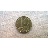Казахстан 10 тенге, 2015г. **