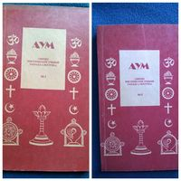 Аум. Синтез мистических учений Запада и Востока. 2 и 3