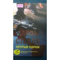 Чарли Стелла Крутые парни // Серия: ТОП-Триллер