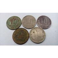 Лот монет до реформы , 10 копеек , 5 штук .