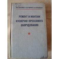 Ремонт и монтаж кузнечно-прессового оборудования Анисимов М.И. и др. 1973 г