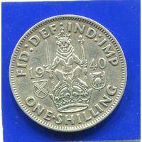Великобритания 1 шиллинг 1940 , Шотландский , серебро