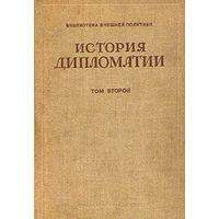 История дипломатии. В трех томах. Том 2