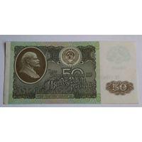 50 рублей 1992г. ГО 7598206