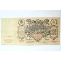 Российская империя, 100 рублей 1910 год, Коншин - Я. Метц