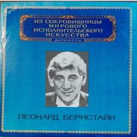 Леонард Бернстайн (2LP) Шостакович