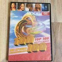 DVD 100 ЛУЧШИХ ИСПОЛНИТЕЛЬНИЦ (КЛИПЫ)