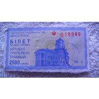 Беларусь. билет на транспорт,  2500 руб. 018949. распродажа