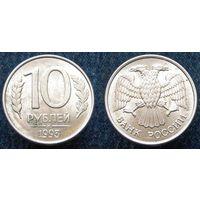 """W: Россия 10 рублей 1993 """"ММД"""" МАГНИТНАЯ (495)"""