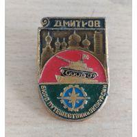 Значок Дмитров бюро путешествий и экскурсий