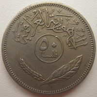 Ирак 50 филсов 1969 г. (d)