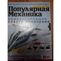 """Журнал """"Популярная Механика"""" июнь 2013"""