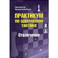 Калиниченко. Практикум по шахматной тактике. Отвлечение