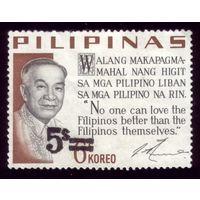 1 марка 1968 год Филиппины 844
