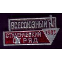 Стройотряд 1983 год