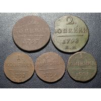 Лот монет Павла 1