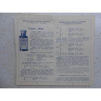 Наставление по использованию проявляющего вещества глицин фирмы Агфа, ок. 1907 г.