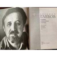 Евгений Глебов. Судьбы серебряные струны