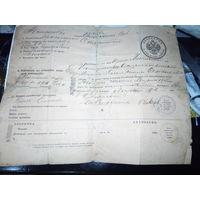 Паспорт 1915 г на год.
