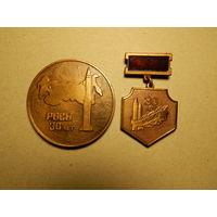 Медаль-30 лет РВСН (2шт)