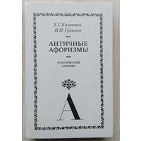 Т.Г. Казаченко, И.Н. Громыко. Античные афоризмы.