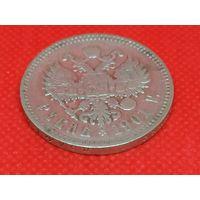 Монета 1 рубль 1901 года. Серебро.