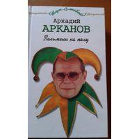 "Аркадий Арканов ""Пельмени на полу"""