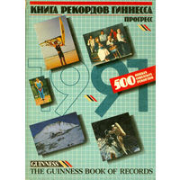 Книга рекордов Гиннесса. 1991