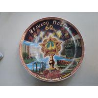 Настенная тарелка Великой Победе 60 лет. Ленинский р-н г. Минска, 19,5 см