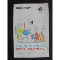 """Д.Радари. """"Чем пахнут ремесла?"""".Москва.1989."""