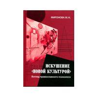 """Искушение """"новой культурой"""". Взгляд православного психолога. Миронова М.Н."""