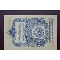 СССР 1 рубль 1947 16 лент aUNC
