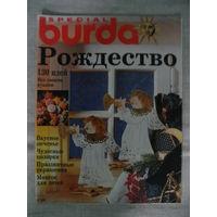 "Журнал ""Рождество""от BURDA"