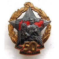 50 лет погранвойск СССР