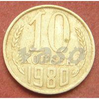 6372:  10 копеек 1980 СССР