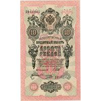 Россия, 10 руб. обр. 1909 г., Шипов - Овчинников