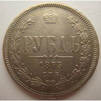 Российская империя 1 рубль 1873 г. Копия с имитацией инкузного брака (залипуха) (a)