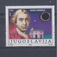 [702] Югославия 1987.Наука.Астрономия.
