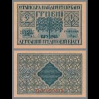 [КОПИЯ] Украина 2 гривни 1918г.