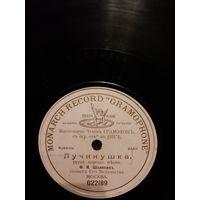 "Грамофонная пластинка ""гигант"" Ф.И.Шаляпинъ.Односторонняя."