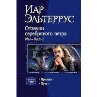 """Книга из цикла """"Отзвуки серебряного ветра."""" Иар Эльтеррус"""