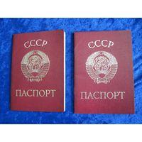 Паспорт СССР, 1977 г.