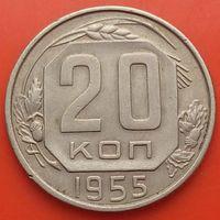 20 копеек 1955 СССР
