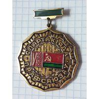 4-я Спартакиада Профсоюзов БССР (1969 год)