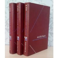 Фейербах Л.А. – История философии. Собрание произведений в 3 томах (комплект)