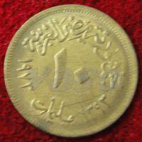 990:  10 миллимов 1973 Египет