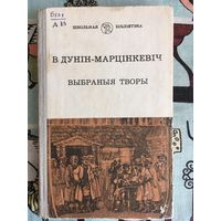 В. Дунін-Марцінкевіч. Выбраныя творы